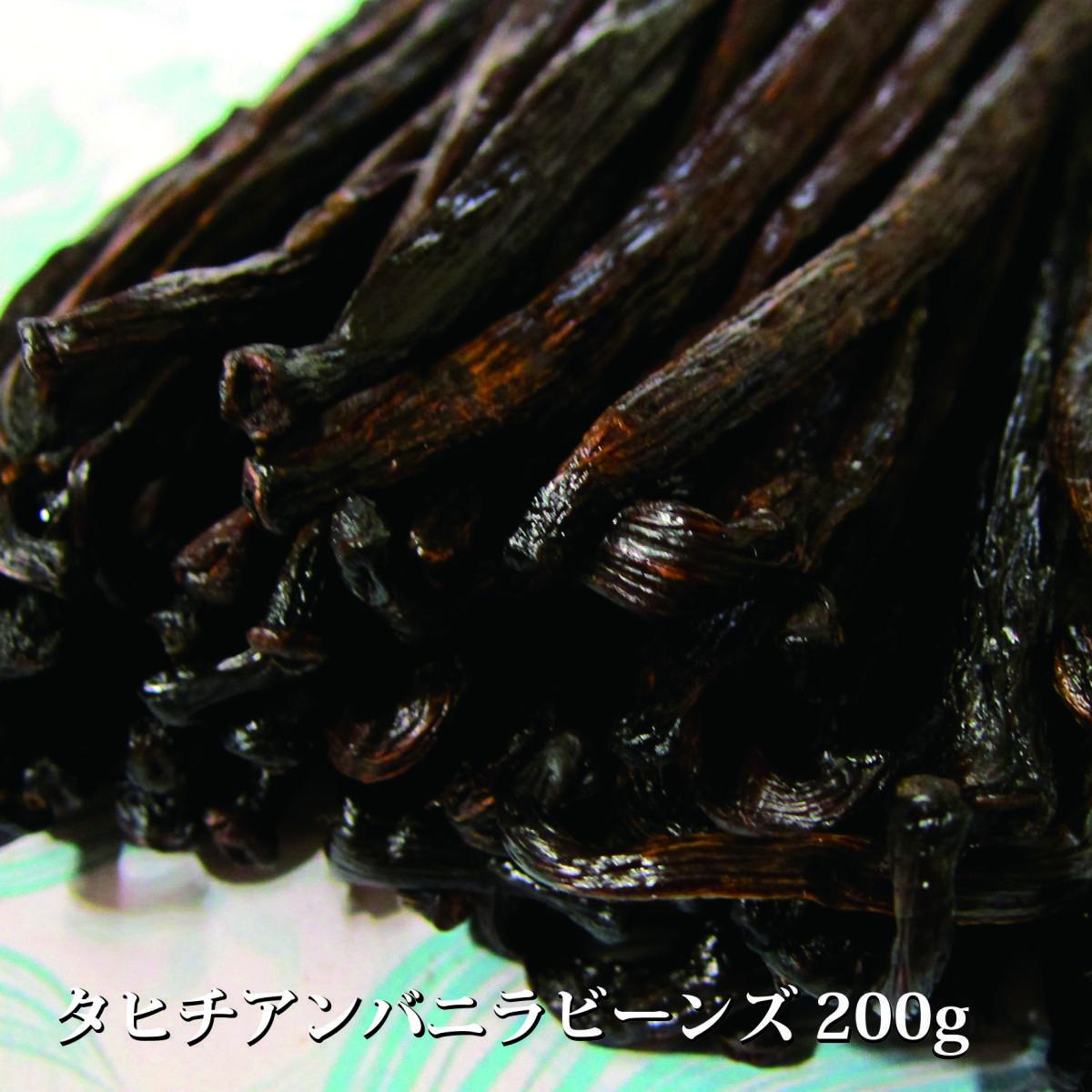 【お買得!お菓子づくりに】タヒチバニラビーンズ200g / 約90-100本_画像4