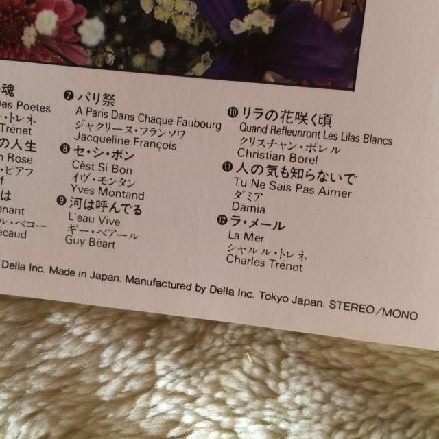 管理 3-5当方新品購入☆シャンソンベストセレクション☆愛の讃歌☆エデットピアフ☆バラ色の人生☆イブモンタン☆枯葉_画像7