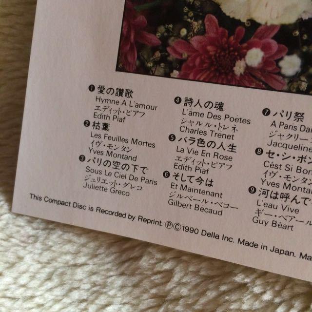 管理 3-5当方新品購入☆シャンソンベストセレクション☆愛の讃歌☆エデットピアフ☆バラ色の人生☆イブモンタン☆枯葉_画像6