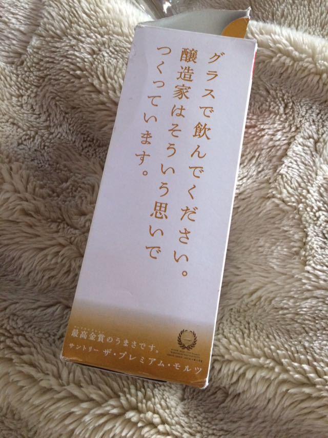 サントリー☆プレミアムモルツ☆感動体験グラス☆ビール専用グラス_画像7