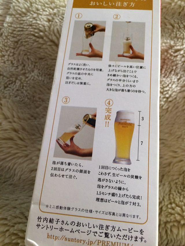 サントリー☆プレミアムモルツ☆感動体験グラス☆ビール専用グラス_画像9