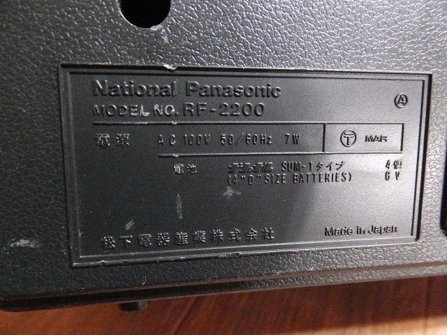 S:National/Panasonic/RF-2200/クーガー/動作品_画像6