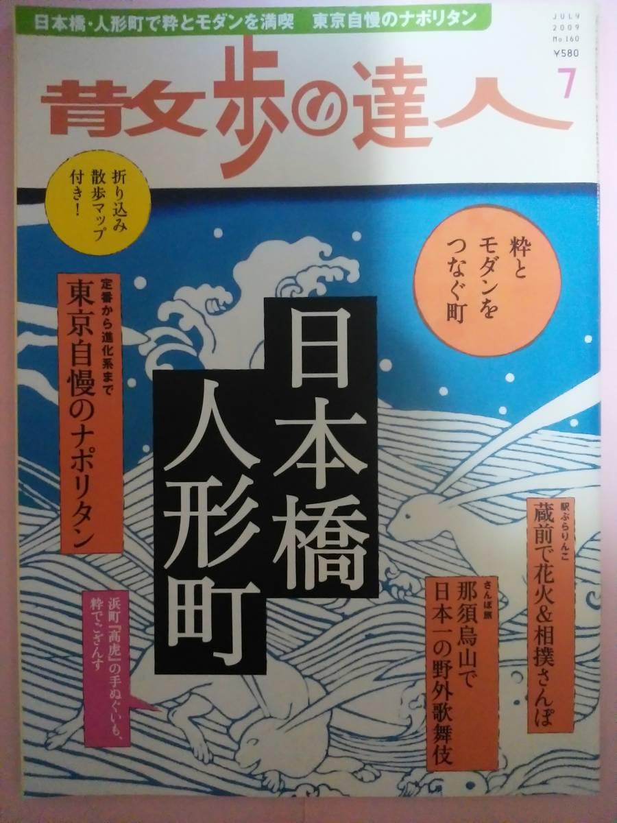 ◆交通新聞社/散歩の達人 2009年7月号 「日本橋・人形町」/送料無料