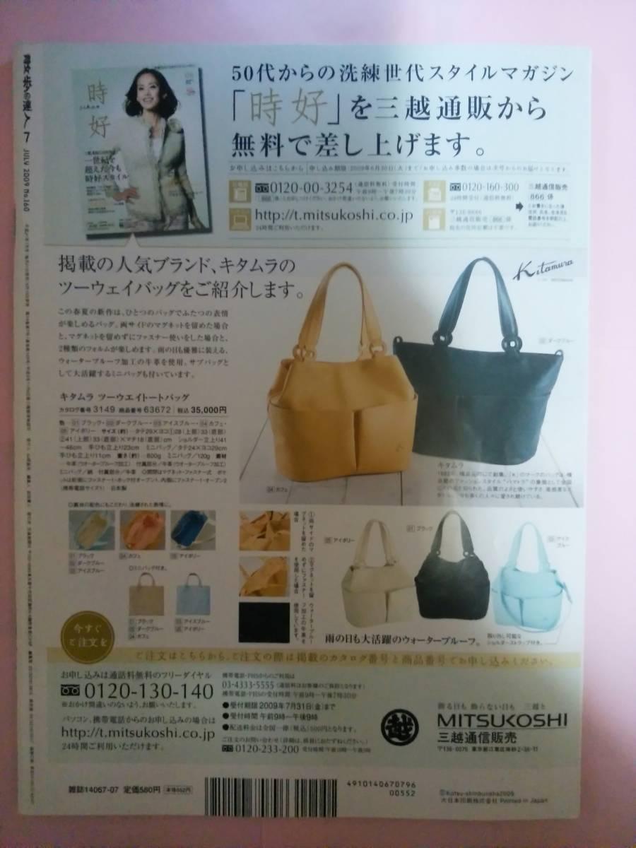 ◆交通新聞社/散歩の達人 2009年7月号 「日本橋・人形町」/送料無料_画像2