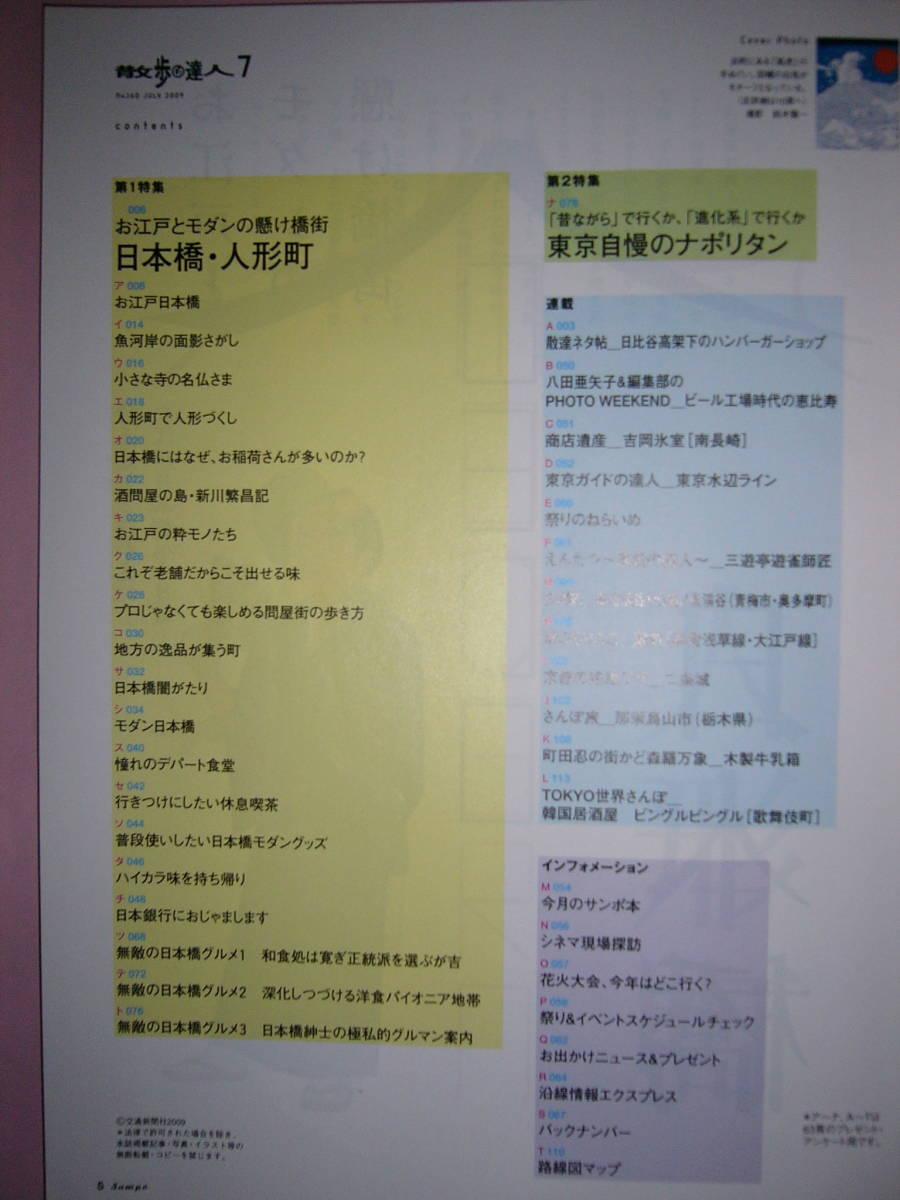 ◆交通新聞社/散歩の達人 2009年7月号 「日本橋・人形町」/送料無料_画像3