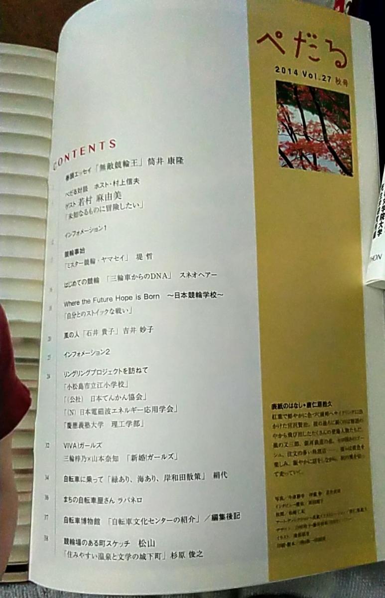 非売品 競輪 季刊誌 Vol.27 秋号 ぺだる_画像3