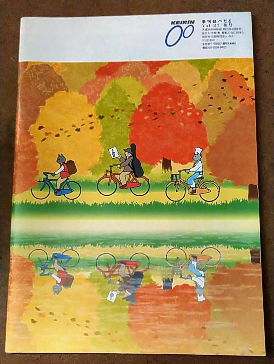 非売品 競輪 季刊誌 Vol.27 秋号 ぺだる_画像2