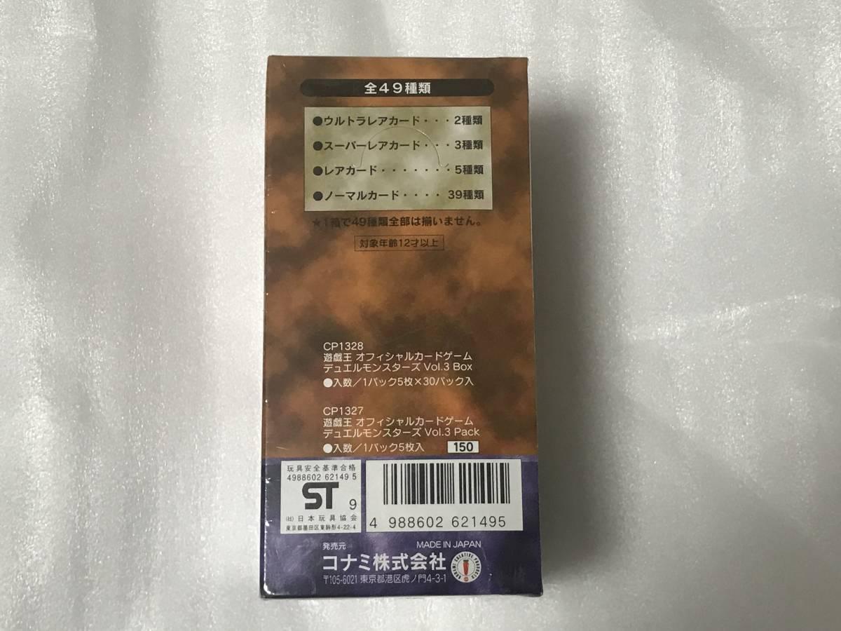 【新品・未開封】遊戯王 Vol.3 BOX【絶版・美品】_画像3