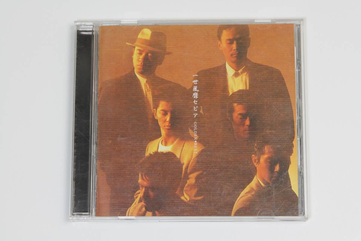 一世風靡セピア/Isseifubi Sepia■ベスト盤CD【GOLDEN BEST】_画像1