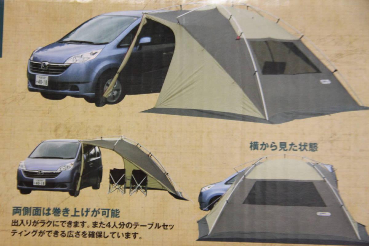 1円スタート 未使用 (2733) 小川キャンパル ogawa カーサイドリビングDX タープ スクリーン キャンプ アウトドア レジャー
