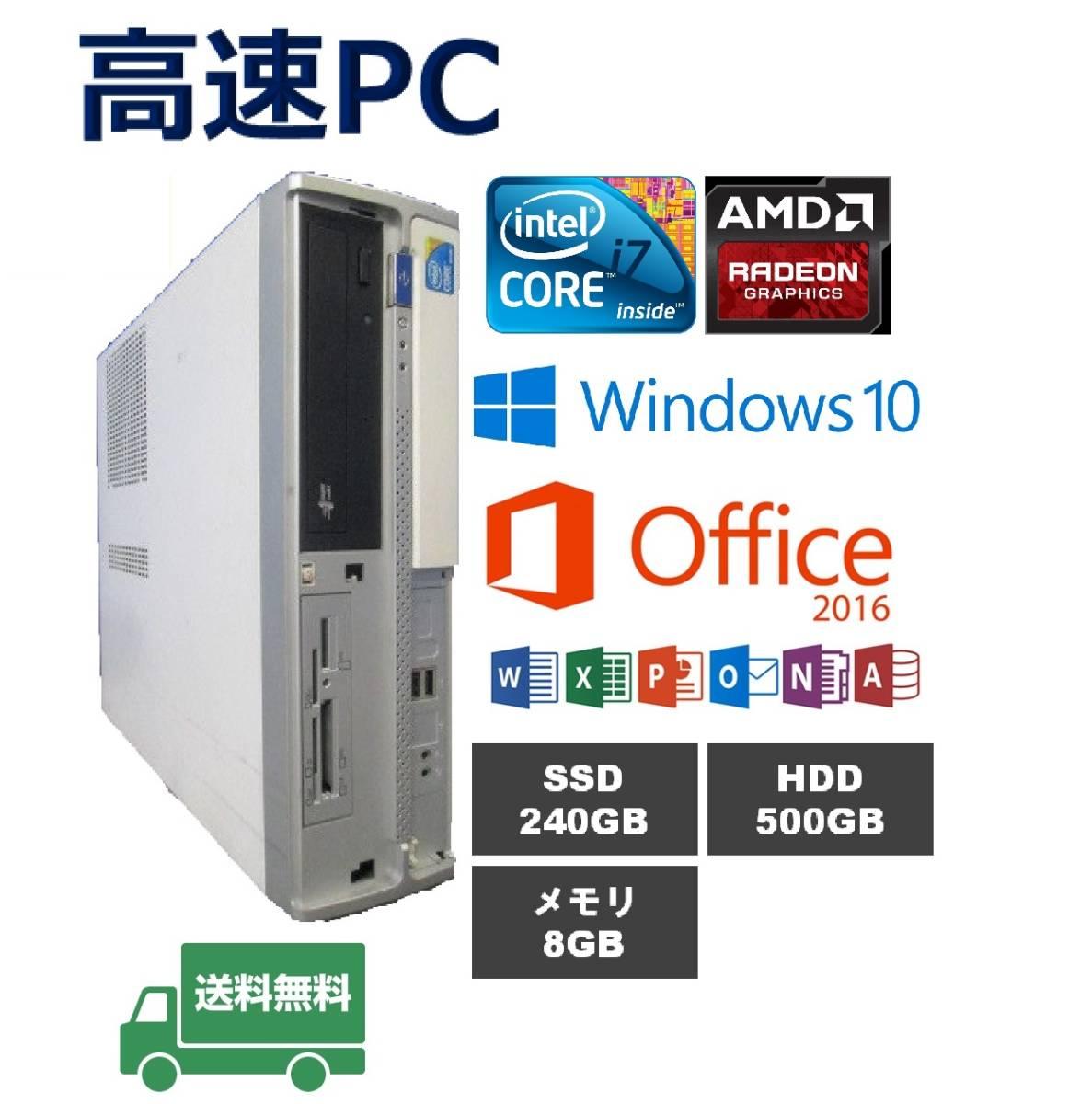 ★高速Intel Core i7搭載★新品SSD240GB★HDD500GB★メモリ8GB★AMD Radeon HDグラボ★最新Win10★MS Office 2016★自作PC★