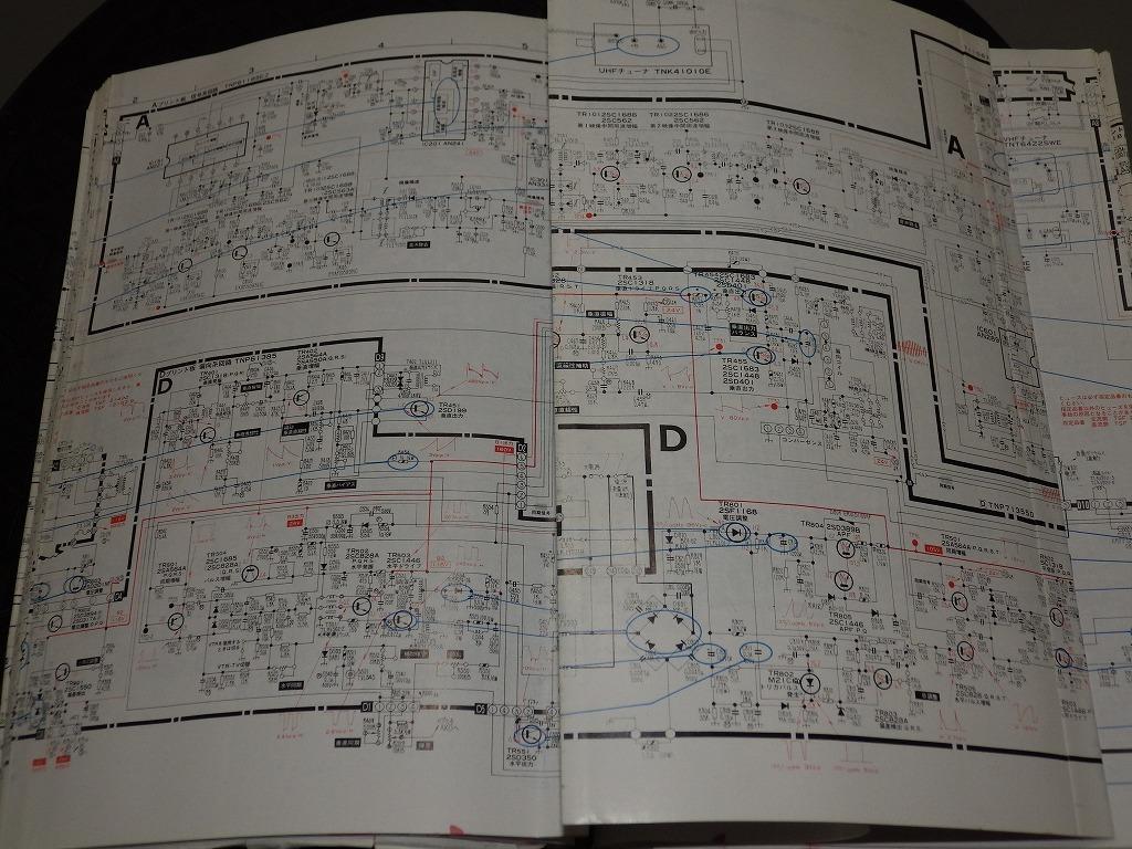 ■□National Pana Color 配線図集 診断編 パナカラー配線図集 ナショナルテレビ 昭和54年 /AO65□■_画像6