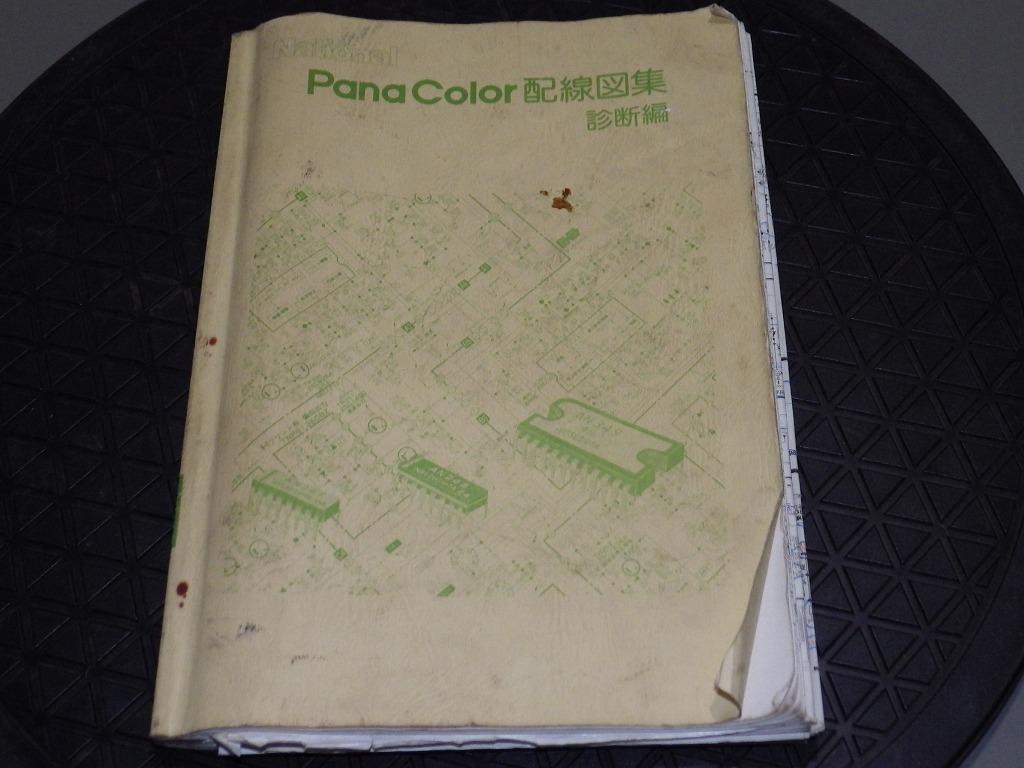 ■□National Pana Color 配線図集 診断編 パナカラー配線図集 ナショナルテレビ 昭和54年 /AO65□■_画像1