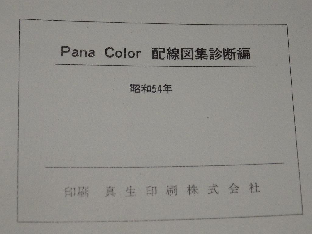 ■□National Pana Color 配線図集 診断編 パナカラー配線図集 ナショナルテレビ 昭和54年 /AO65□■_画像3