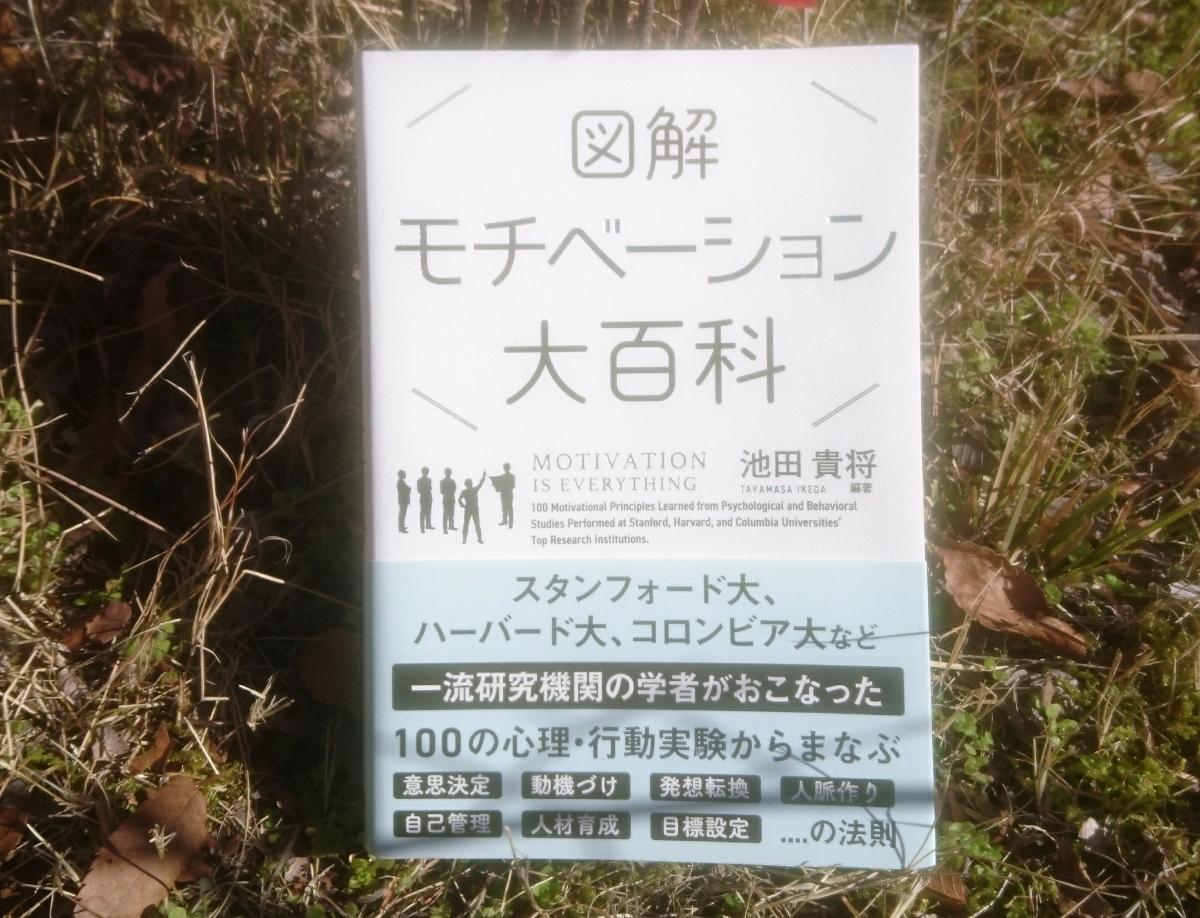 475 帯 図解 モチベーション大百科 池田貴将