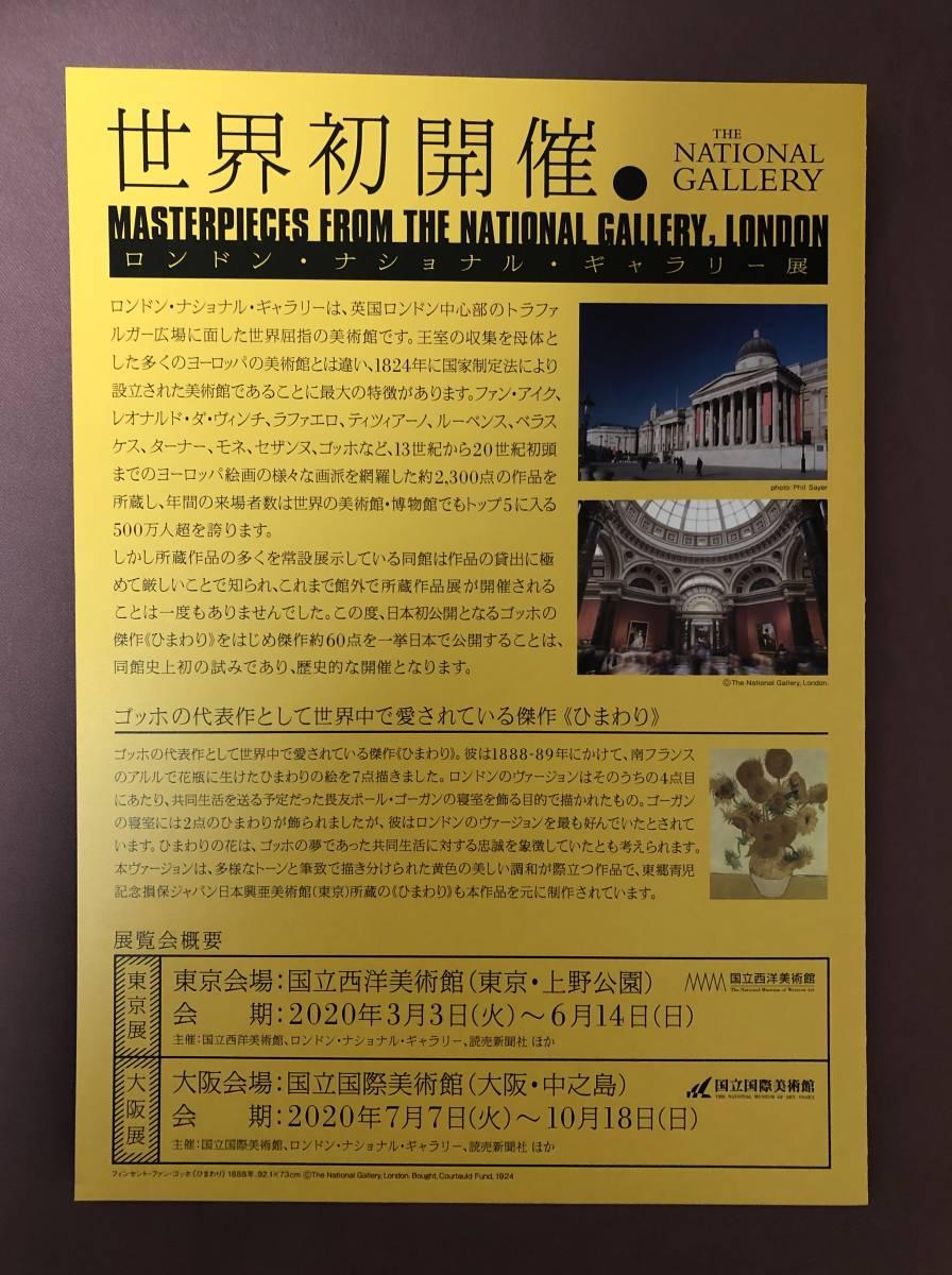 公式 ギャラリー 展 ロンドン ナショナル ロンドン「ナショナル・ギャラリー」 必見44作品、見学コース、お土産