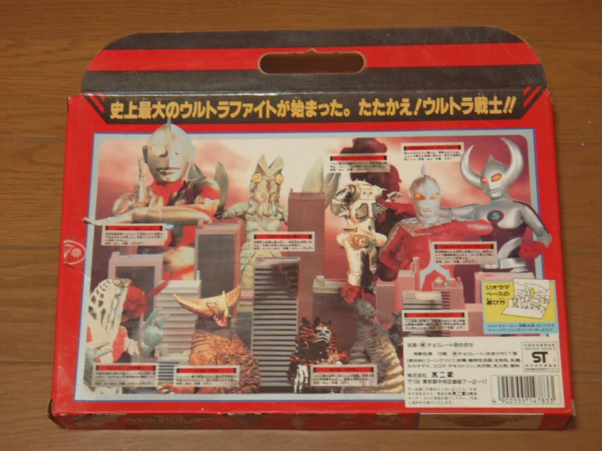 不二家 ウルトラ怪獣スペシャルPART1 & ウルトラQカードのセット ウルトラマン 消しゴム フィギュア_画像3