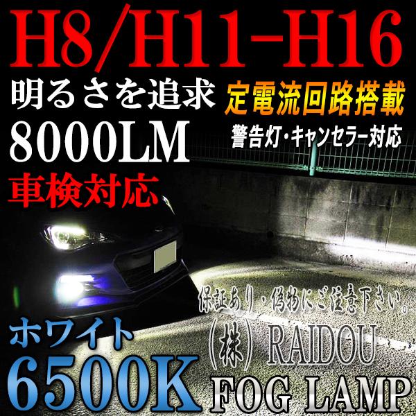 ホンダ◆爆光 LEDフォグランプ 6500k ホワイト H8/H11-H16 規格◆CR-V H23.12~ RM1.2 専用_画像1