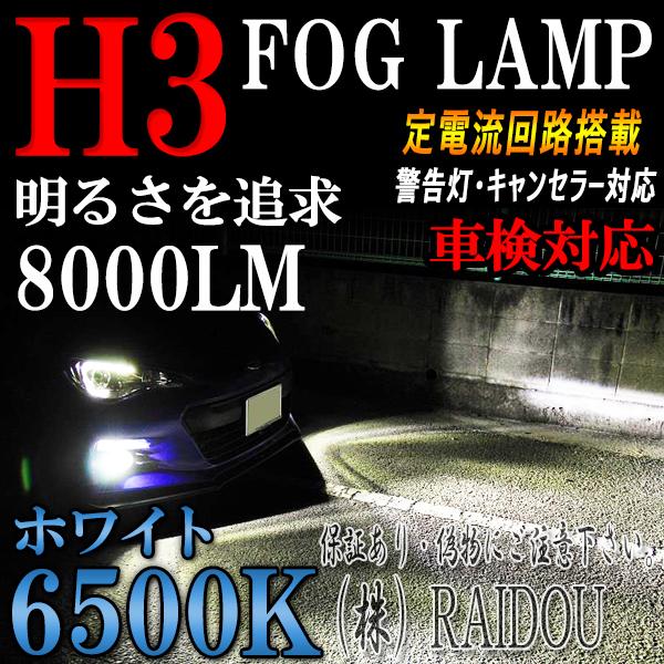 三菱◆爆光 LEDフォグランプ 6500k ホワイト H3 規格◆タウンボックス H12.11~ U6#W 専用_画像1