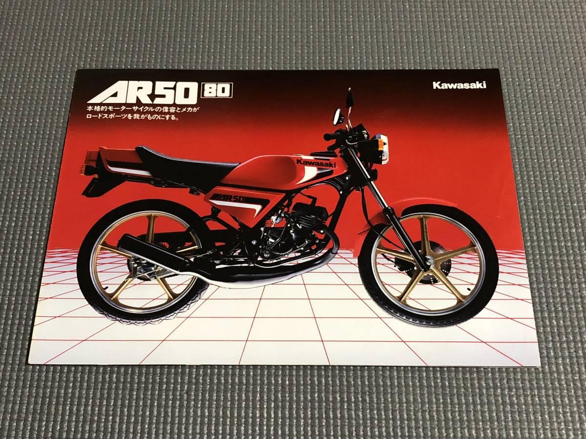 カワサキ AR50//80 カタログ 1983年