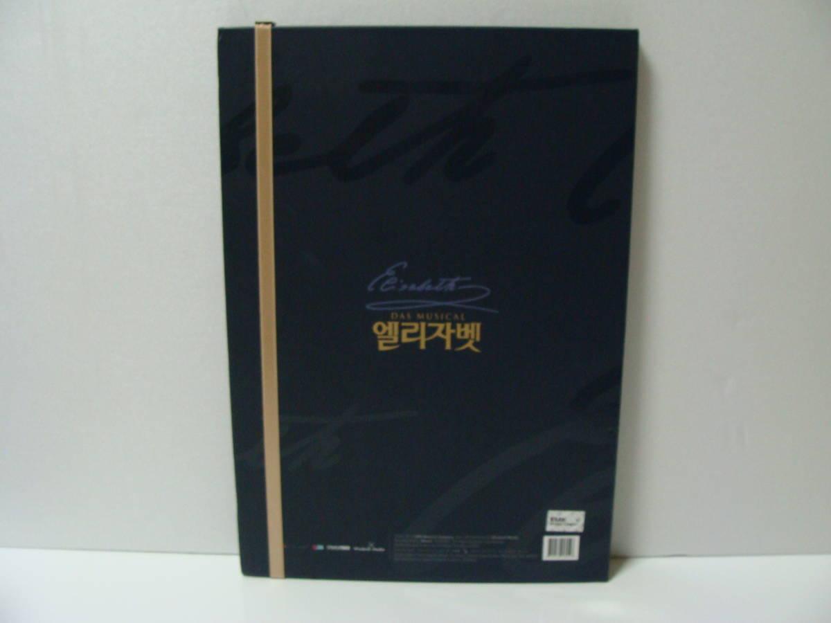 【ワケあり品】 JUNSU MUSICAL ELISABETH 2012 LIVE RECORDING KOREAN CAST SPECIAL EDITION 【中古CD+DVD】_画像2