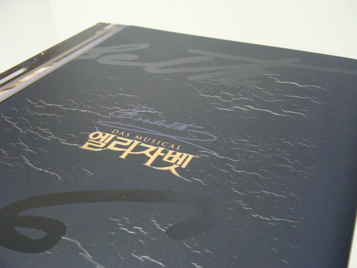 【ワケあり品】 JUNSU MUSICAL ELISABETH 2012 LIVE RECORDING KOREAN CAST SPECIAL EDITION 【中古CD+DVD】_画像6