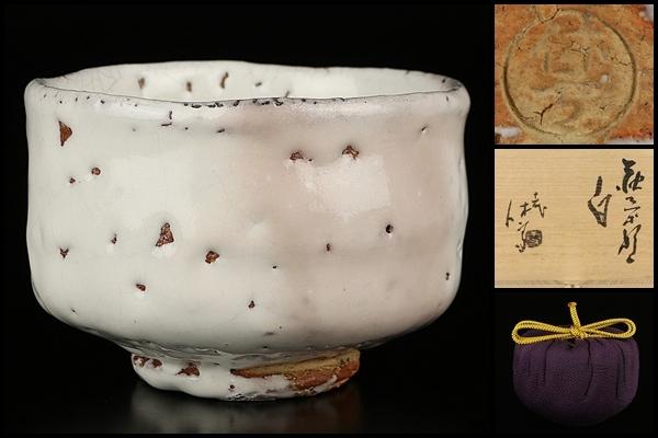 人間国宝【十一代三輪休雪(壽雪)】最上位作 白萩茶碗 白萩の名碗! 共箱 保証