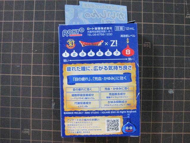 ロート製薬 ロート目薬 ロートジー スライムボトル 青 ドラゴンクエスト  ボトルのみ  箱付き _画像4