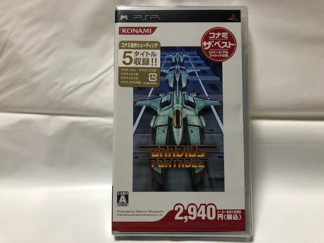 PSP★グラディウス ポータブル コナミ・ザ・ベスト★新品・未開封品