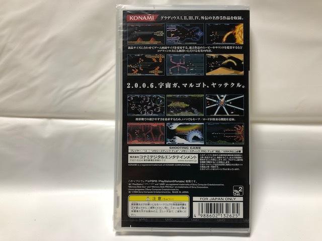 PSP★グラディウス ポータブル コナミ・ザ・ベスト★新品・未開封品_画像2