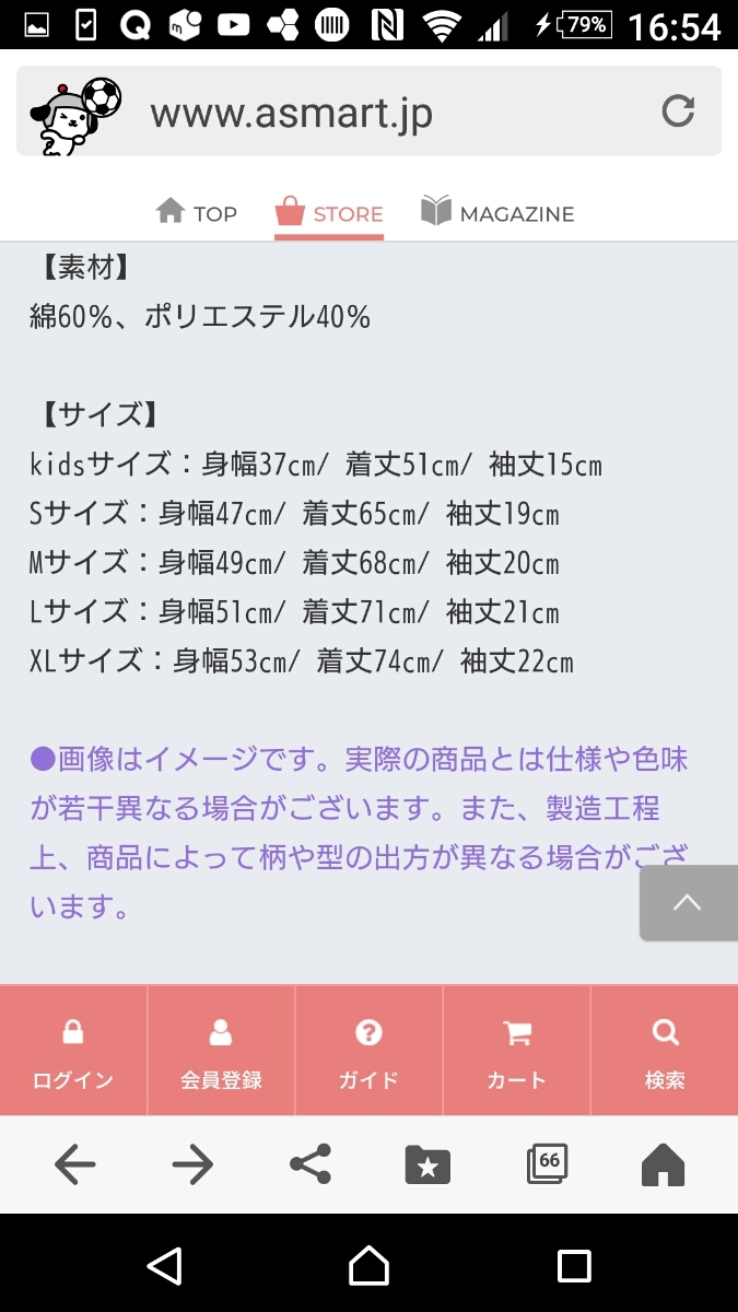 星野源 「POP VIRUS」Tシャツ Mサイズ/ ニセさん【アスマート