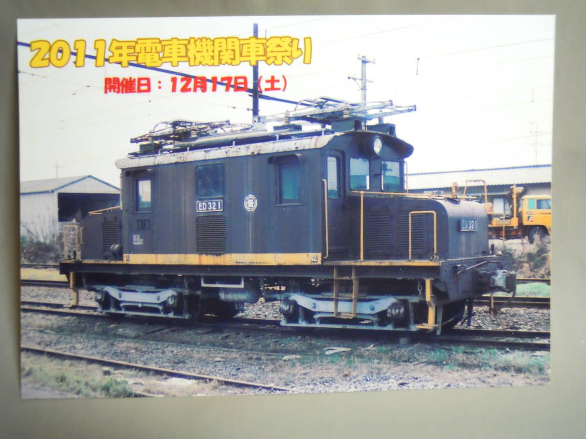 ヤフオク! - 岳南鉄道 2011年電...