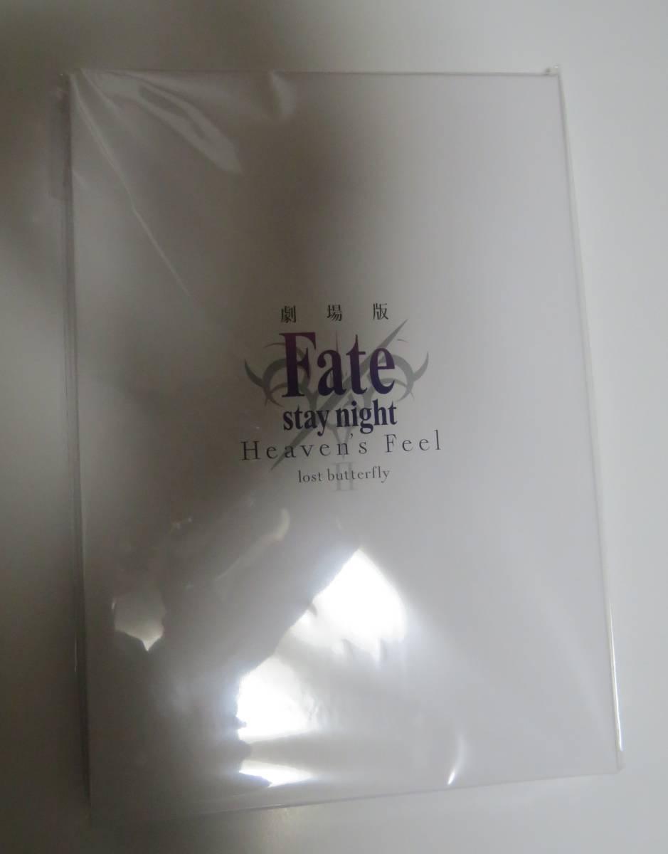 Fate/stay night: Heaven'sFeel Ⅱ lost butterfly パンフレットドラマCD付き豪華版未開封