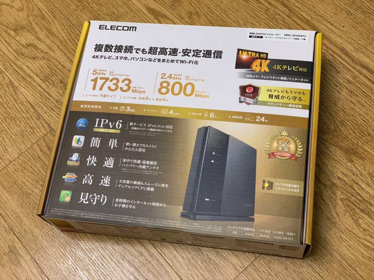 【送料無料】 エレコム ELECOM WiFi 無線LANギガビットルーター 4K対応 WRC-2533GST2 11ac/n/a/g/b 1733Mbps (5Ghz) / 800Mbps (2.4GHz)