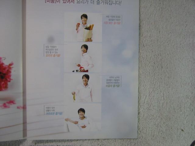 キムレウォン 韓国版 家電カタログ リンナイ_画像2