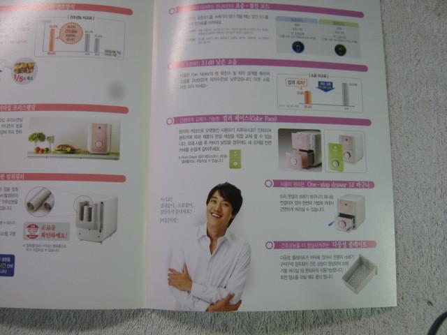キムレウォン 韓国版 家電カタログ リンナイ_画像3