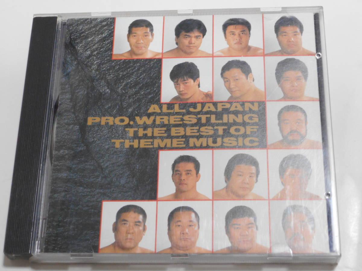 全日本プロレスCDザ・ベスト・オブ・テーマミュージック 最強タッグ・オリンピア、ラッシャー木村、マイティ井上、寺西勇_画像1