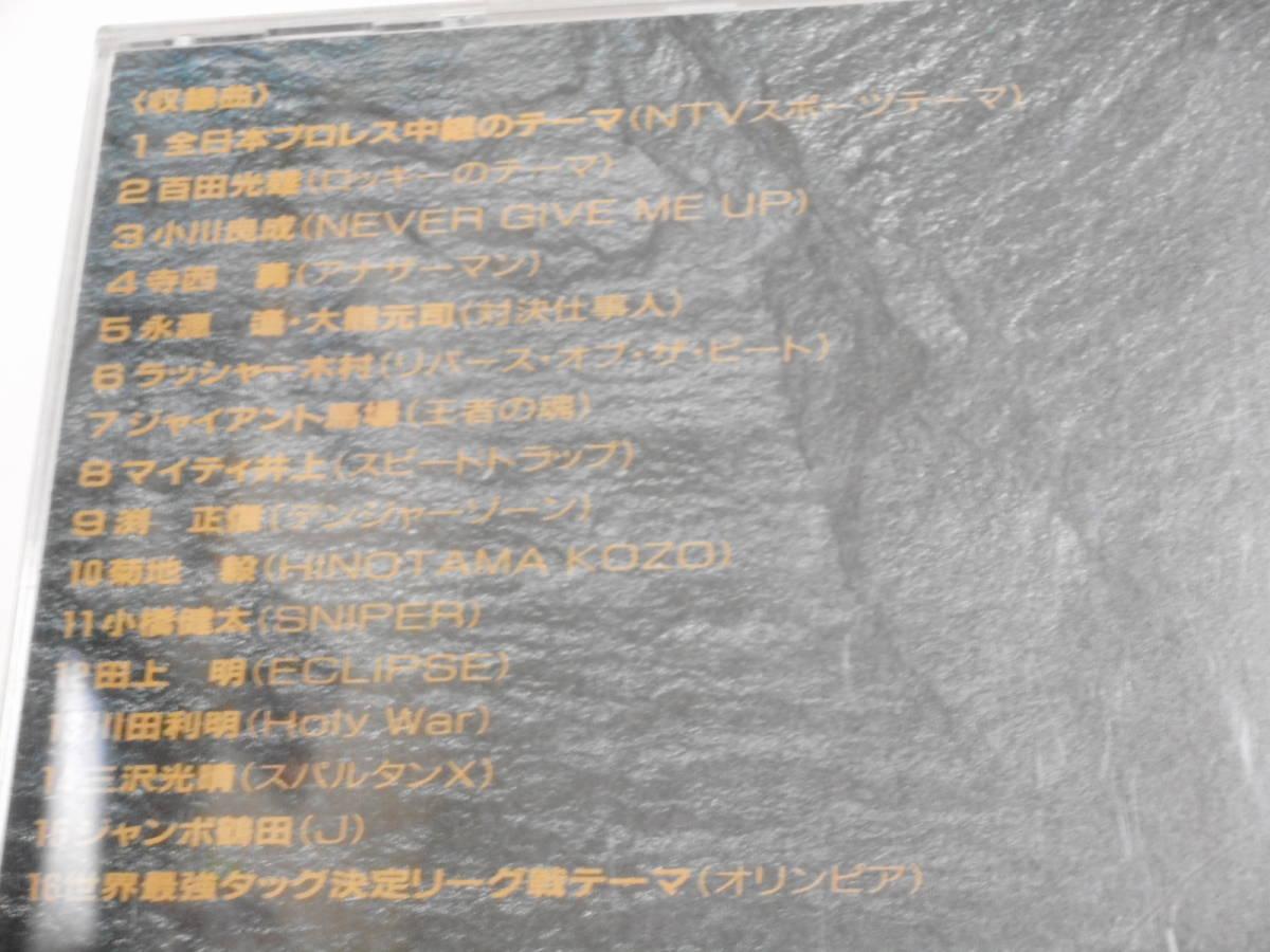 全日本プロレスCDザ・ベスト・オブ・テーマミュージック 最強タッグ・オリンピア、ラッシャー木村、マイティ井上、寺西勇_画像3