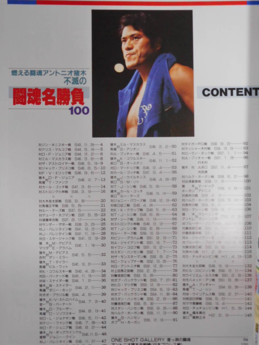 ゴング格闘技増刊 燃える闘魂アントニオ猪木 不滅の闘魂名勝負100_画像2