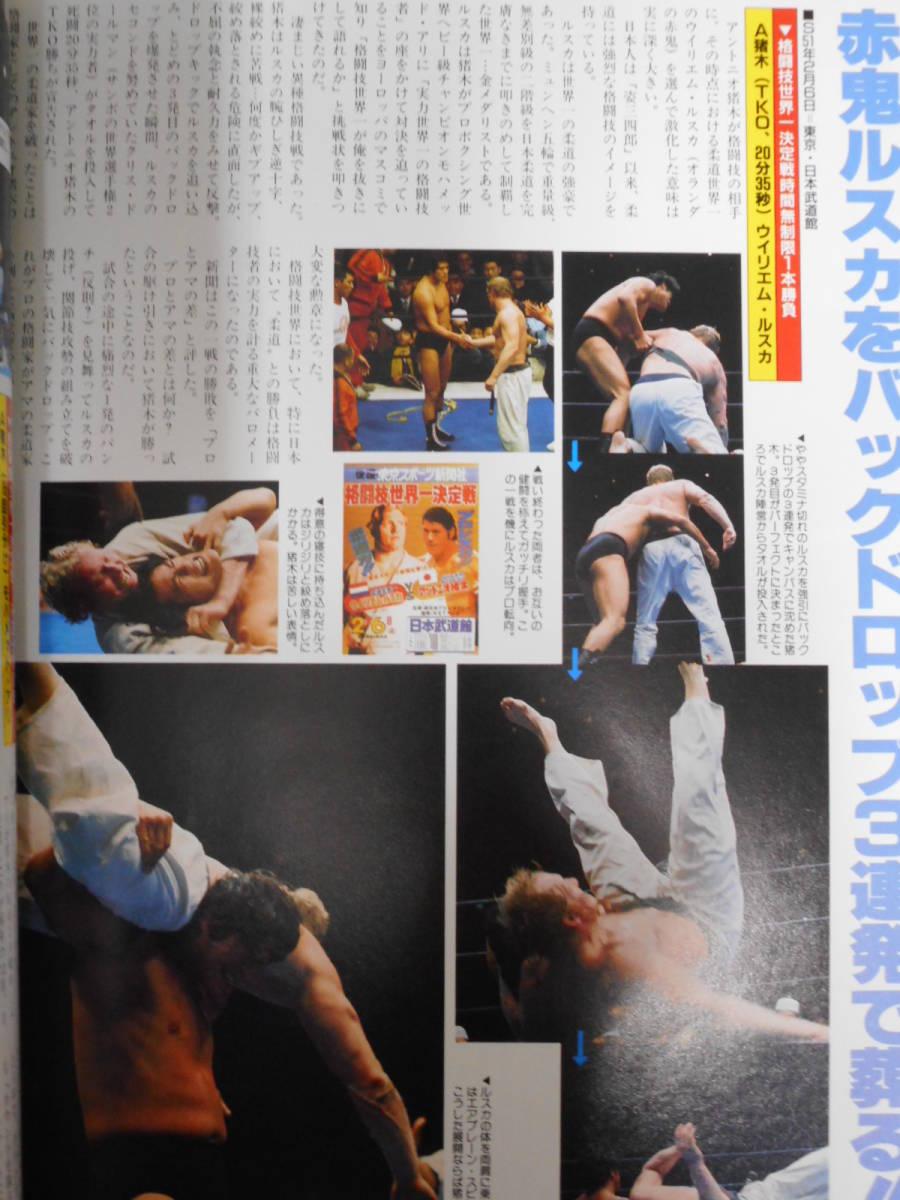ゴング格闘技増刊 燃える闘魂アントニオ猪木 不滅の闘魂名勝負100_画像10