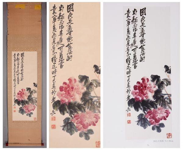 【古閣】 ・ AQ2001・ 中国古美術 蔵出し 掛け軸 紙本・『呉昌碩・國色天香図・出版物に
