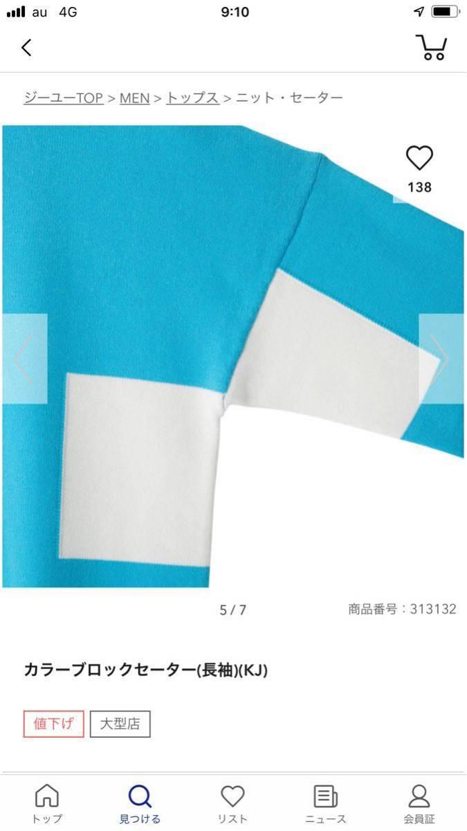 新品未使用 青×白 L GU×KIM JONES カラーブロックタートルセーター(KJ) KJ ブルー×ホワイト ジーユー×キム・ジョーンズ 元ヴィトン_画像4