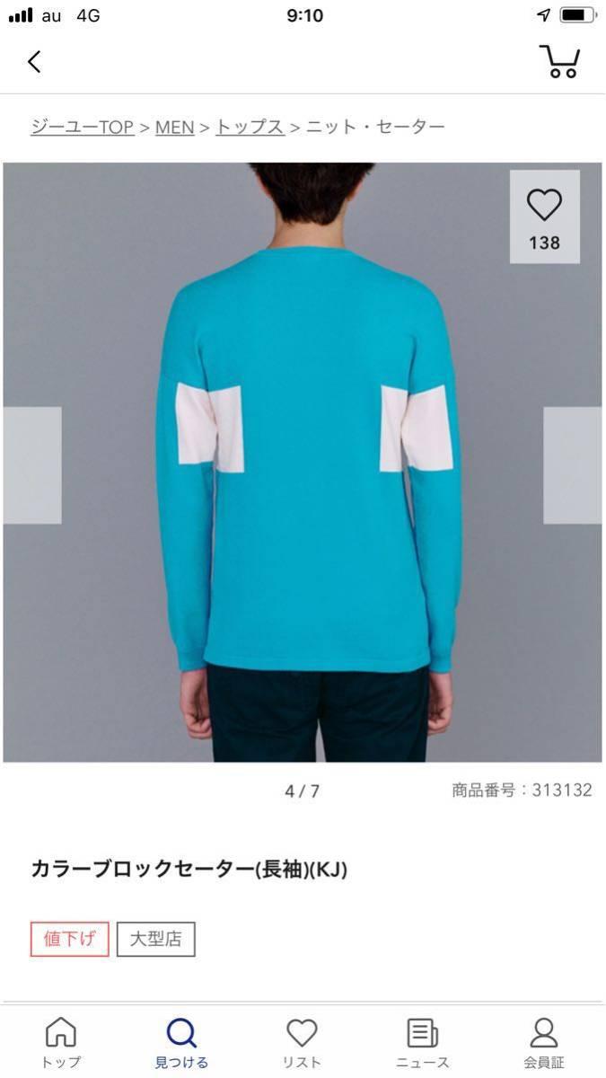新品未使用 青×白 L GU×KIM JONES カラーブロックタートルセーター(KJ) KJ ブルー×ホワイト ジーユー×キム・ジョーンズ 元ヴィトン_画像3