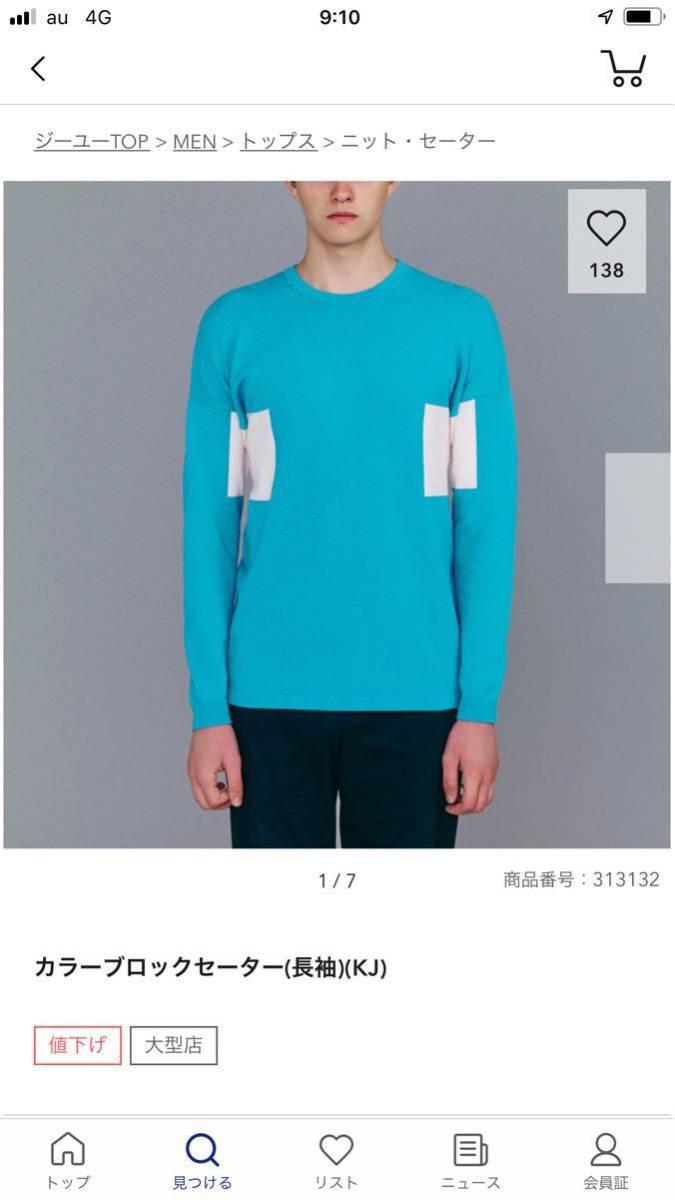 新品未使用 青×白 L GU×KIM JONES カラーブロックタートルセーター(KJ) KJ ブルー×ホワイト ジーユー×キム・ジョーンズ 元ヴィトン_画像1
