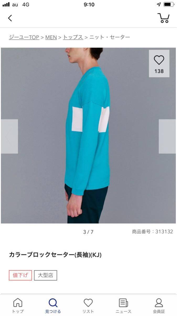 新品未使用 青×白 L GU×KIM JONES カラーブロックタートルセーター(KJ) KJ ブルー×ホワイト ジーユー×キム・ジョーンズ 元ヴィトン_画像2