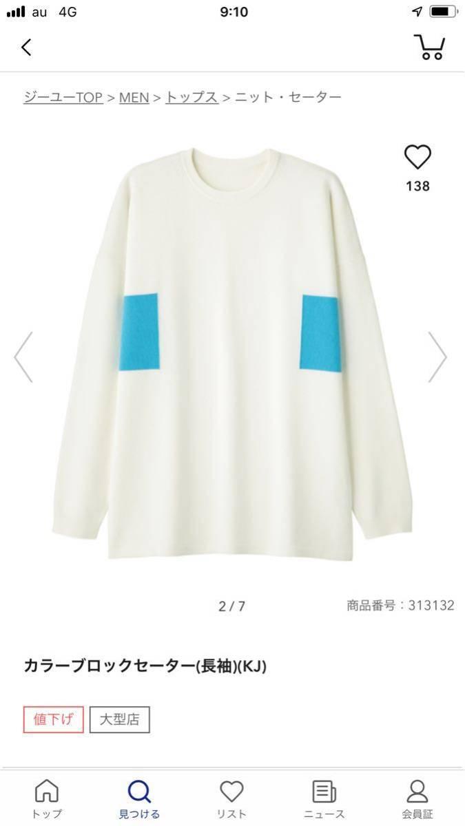 新品未使用 青×白L GU×KIM JONES カラーブロックタートルセーター(KJ) KJ ブルー×ホワイト ジーユー×キム・ジョーンズ 元ヴィトン_画像1