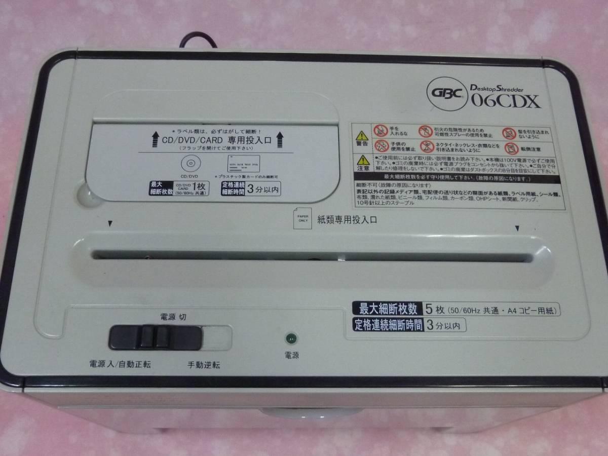 動作品 GBC デスクトップシュレッダー 裁断機 GCS06CDXWO オフィス 書類整理 A4コピー用紙5枚_画像7