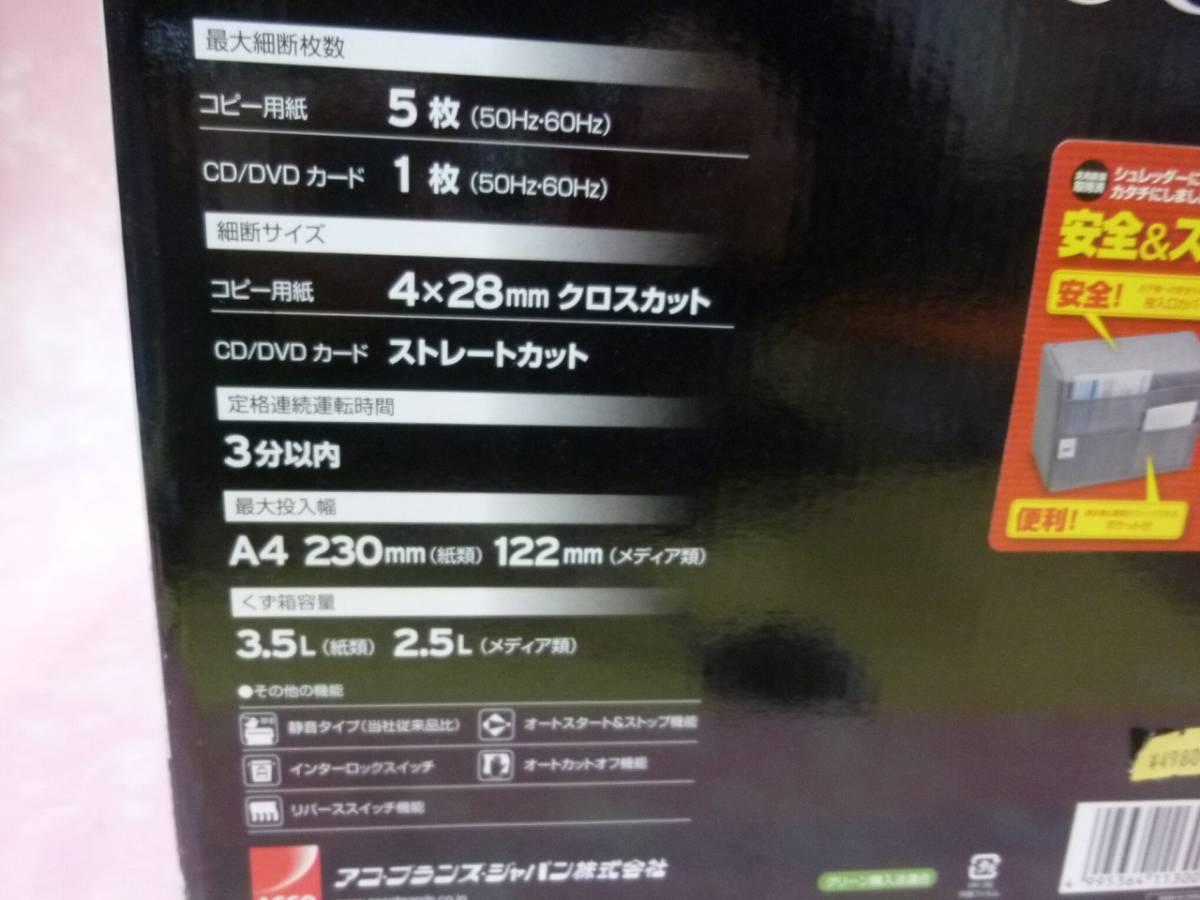 動作品 GBC デスクトップシュレッダー 裁断機 GCS06CDXWO オフィス 書類整理 A4コピー用紙5枚_画像9
