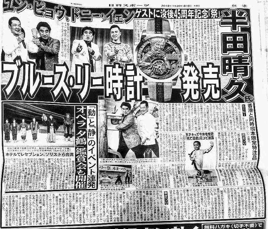 【超お宝】ブルース・リー ウオッチ【限定150】チャリティー