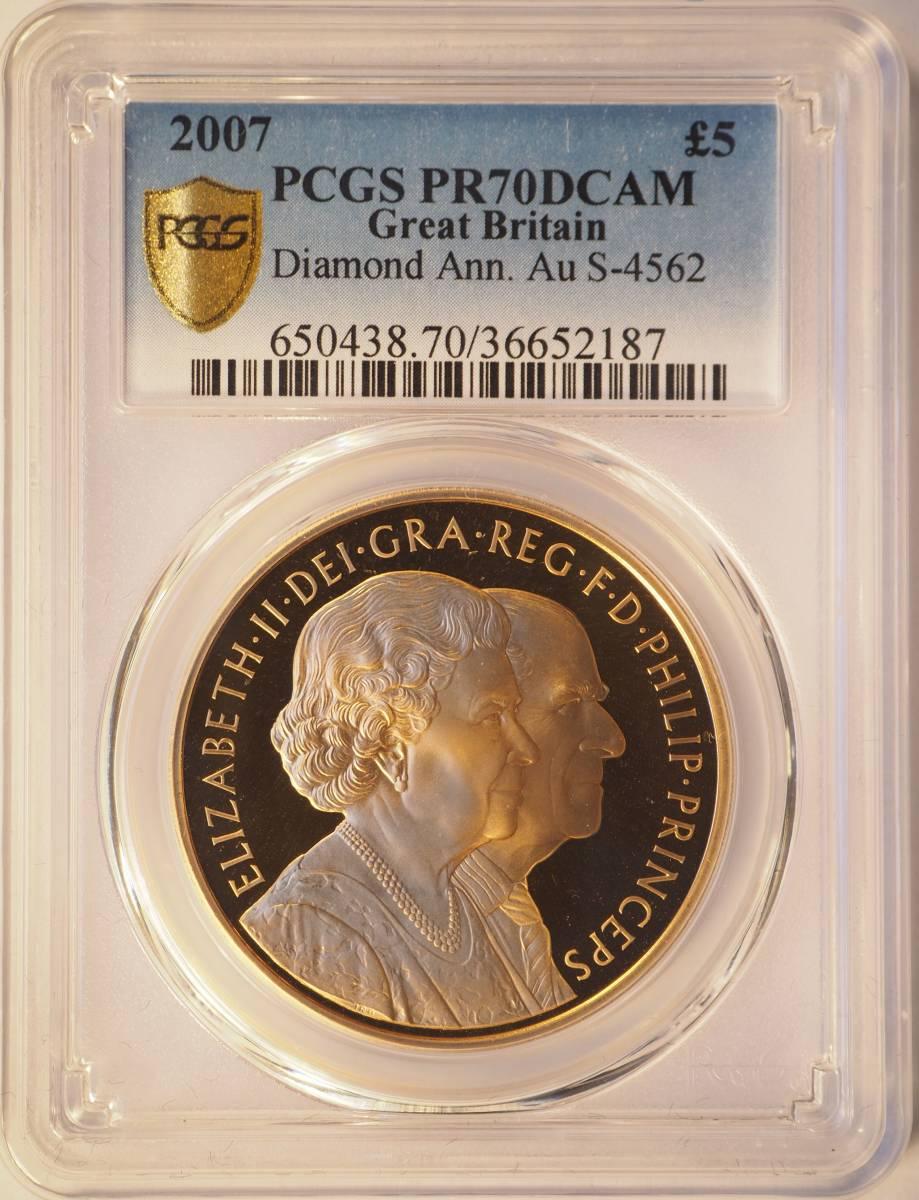 【最落無】イギリス 2007年 エリザベス2世 婚姻60周年記念 5ポンド 金貨 PCGS PR70DCAM